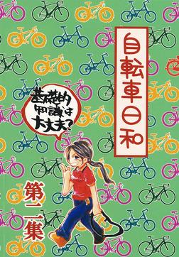 自転車日和 第ニ集-電子書籍