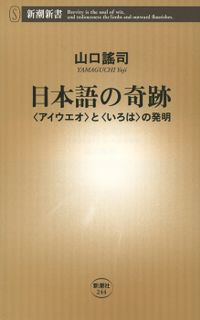 日本語の奇跡―〈アイウエオ〉と〈いろは〉の発明―