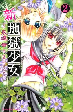 新・地獄少女(2)-電子書籍