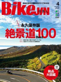 BikeJIN/培倶人 2014年4月号 Vol.134