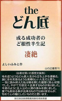 the どん底 ★凄絶-電子書籍