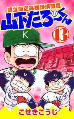 県立海空高校野球部員山下たろーくん 13-電子書籍