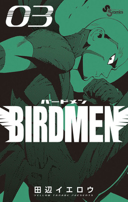 BIRDMEN(3)【期間限定 無料お試し版】-電子書籍