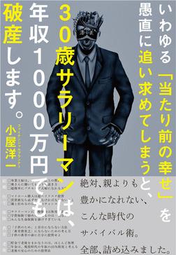 いわゆる「当たり前の幸せ」を愚直に追い求めてしまうと、 30歳サラリーマンは、年収1000万円でも破産します。-電子書籍