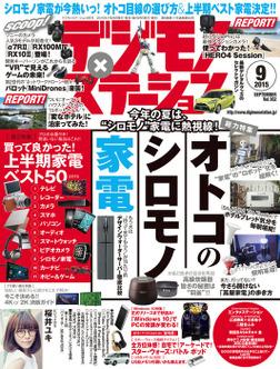 デジモノステーション 2015年 9月号-電子書籍