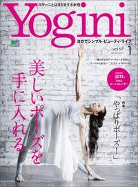 Yogini 2019年1月号 Vol.67