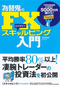 為替鬼のFX スキャルピング入門-電子書籍