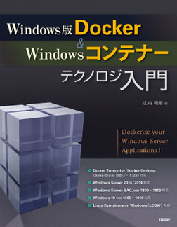 Windows版Docker&Windowsコンテナーテクノロジ入門-電子書籍