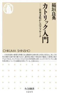 カトリック入門 ──日本文化からのアプローチ