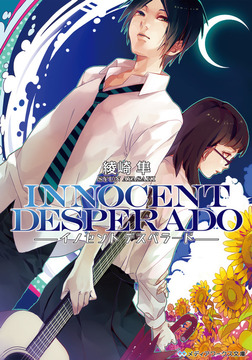 INNOCENT DESPERADO-電子書籍