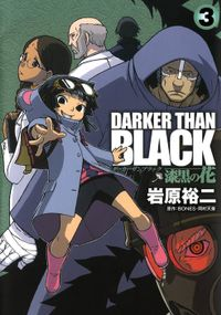 DARKER THAN BLACK-漆黒の花- 3巻