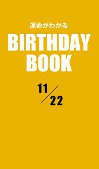 運命がわかるBIRTHDAY BOOK 11月21日