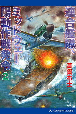 連合艦隊、ミッドウェー陽動作戦発令(2)-電子書籍