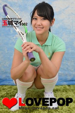 LOVEPOP デラックス 玉城マイ 002-電子書籍