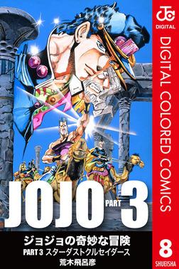ジョジョの奇妙な冒険 第3部 カラー版 8-電子書籍