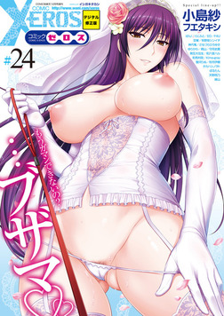 COMIC X-EROS #24-電子書籍