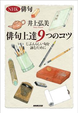 NHK俳句 俳句上達9つのコツ じぶんらしい句を詠むために-電子書籍