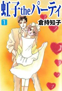 虹子theパーティ(1)