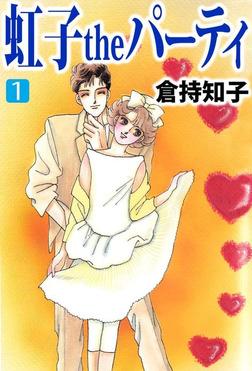 虹子theパーティ(1)-電子書籍