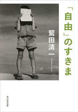 「自由」のすきま-電子書籍