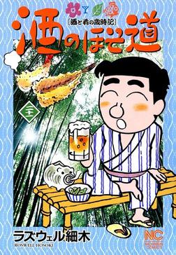 酒のほそ道 21-電子書籍