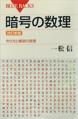 暗号の数理 <改訂新版> 作り方と解読の原理-電子書籍