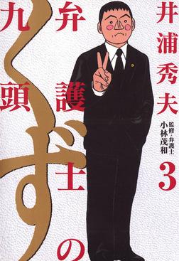弁護士のくず(3)【期間限定 無料お試し版】-電子書籍