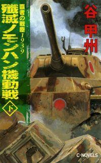 覇者の戦塵1939 殲滅 ノモンハン機動戦 下