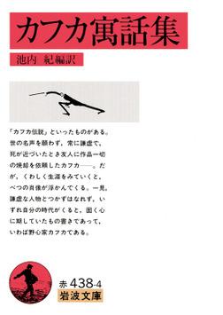カフカ寓話集-電子書籍