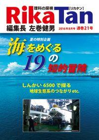 RikaTan(理科の探検)2016年8月号