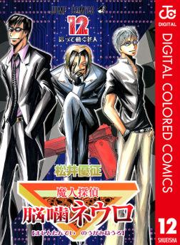 魔人探偵脳噛ネウロ カラー版 12-電子書籍