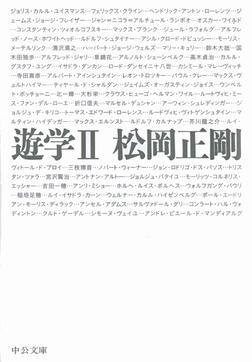 遊学II-電子書籍
