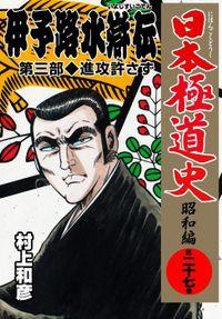 日本極道史~昭和編 第二十七巻