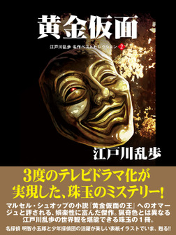 黄金仮面 江戸川乱歩 名作ベストセレクション 2-電子書籍