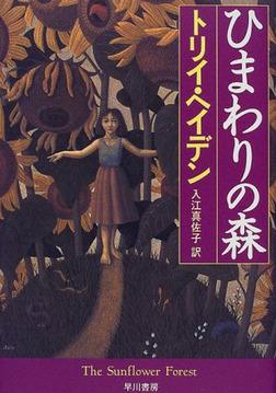 ひまわりの森-電子書籍
