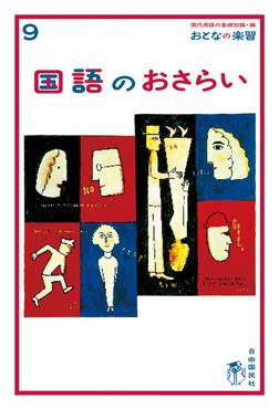 おとなの楽習 (9) 国語のおさらい-電子書籍