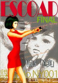 SPY - 潜入諜報 ESCOAD 01 vol.5