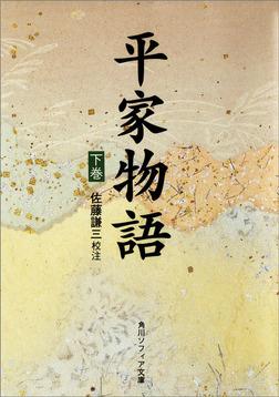 平家物語(下)-電子書籍