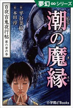 夢幻∞シリーズ 百夜・百鬼夜行帖33 潮の魔縁-電子書籍