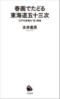 春画でたどる東海道五十三次 江戸の宿場の「性」模様(河出新書)