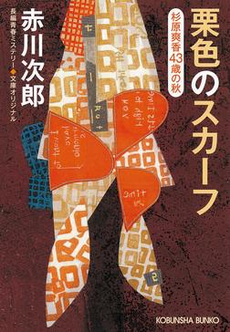 栗色のスカーフ~杉原爽香四十三歳の秋~-電子書籍