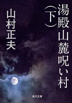 湯殿山麓呪い村(下)-電子書籍