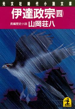 伊達政宗(四)-電子書籍