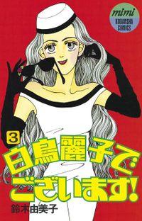 白鳥麗子でございます!(3)