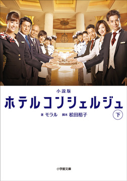 小説版 ホテルコンシェルジュ 下-電子書籍