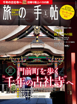 旅の手帖_2019年1月号-電子書籍