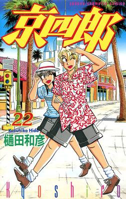 京四郎 22-電子書籍
