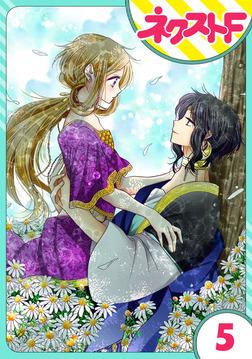 【単話売】蛇神さまと贄の花姫 5話-電子書籍