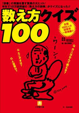 数え方クイズ100-電子書籍