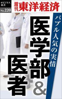 医学部&医者 バブル人気の実情―週刊東洋経済eビジネス新書No.220